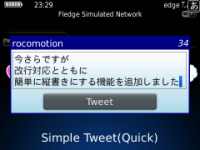 BlackBerry用のRoco Sing 1.3.7