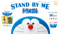 STAND BY ME ドラえもんでドラ泣きしてきた