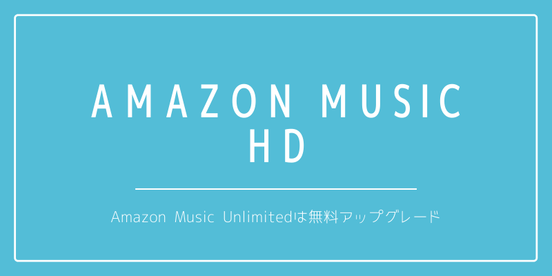 Amazon Music Unlimited 3ヶ月無料