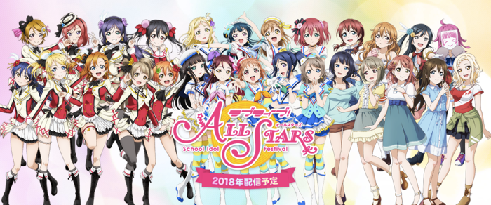 Lovelive All Stars