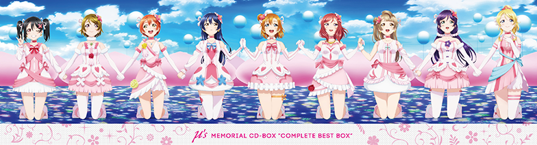 μ's Memorial CD-BOX Complete BEST BOX