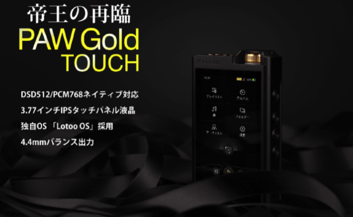 PAW Gold TOUCH