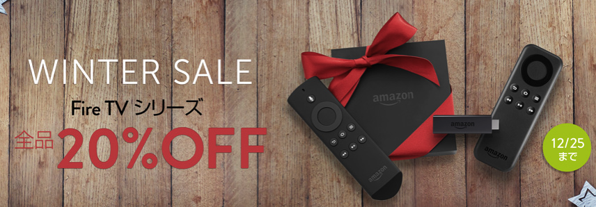 Fire TV 20%OFF