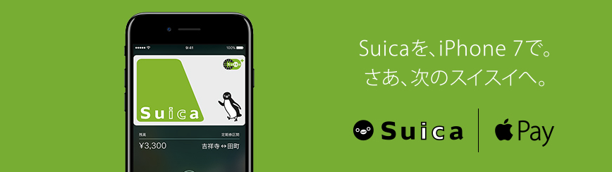 Suica x iPhone