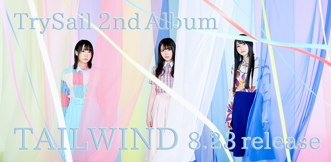 TrySail 2nd Album 「TAILWIND」