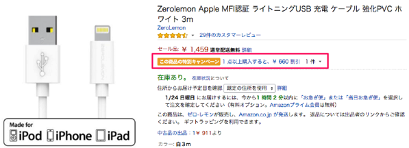 Zerolemon 3m Lightningケーブル