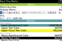 2009/09/15 BlackBerry用ちっちゃなメモ表示アプリ 1.0.1