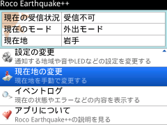 2012/02/23 Roco Earthquake++ 4.1.2