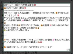 2012/05/08 Roco Email View 9900