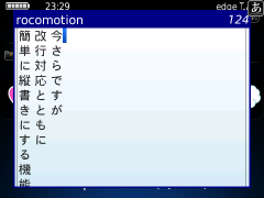 2013/07/12 BlackBerry用のRoco Sing 1.3.7